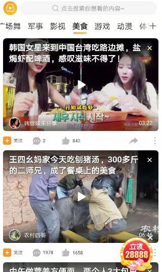 沙发视频:搜狐网旗下靠谱的看视频赚钱软件
