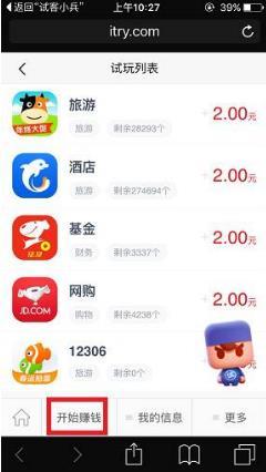 苹果手机赚钱软件排行榜第一:应用试客日赚100元多